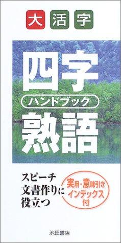 大活字四字熟語ハンドブック