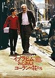 イブラヒムおじさんとコーランの花たち [DVD]北野義則ヨーロッパ映画ソムリエのベスト2004第5位 2004年ヨーロッパ映画BEST10