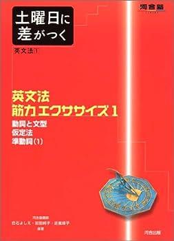 土曜日に差がつく英文法 (1) (河合塾SERIES)