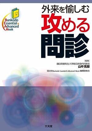 外来を愉しむ攻める問診 (Bunkodo Essential & Advanced M)
