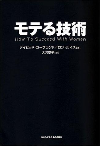 モテる技術 (SHO‐PRO BOOKS)
