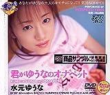 君がゆうなのオナペット [DVD]