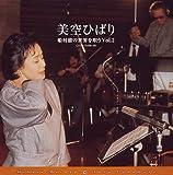 美空ひばり 船村徹の世界を歌う Vol.2