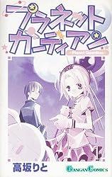 プラネットガーディアン 1 (ガンガンコミックス)