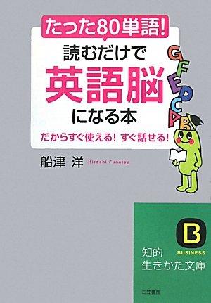 たった「80単語」!読むだけで「英語脳」になる本 (知的生きかた文庫)