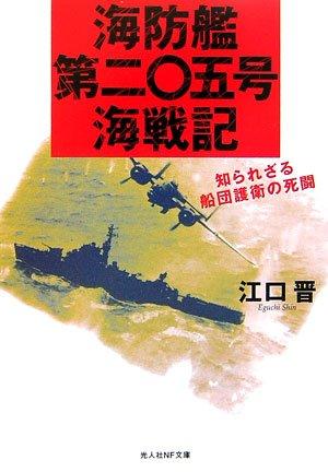 海防艦第二〇五号海戦記—知られざる船団護衛の死闘 (光人社NF文庫)