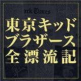東京キッドブラザーズ全漂流記