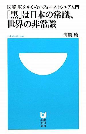 「黒」は日本の常識、世界の非常識 (小学館101新書)