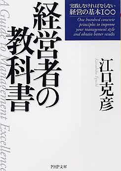 経営者の教科書―実践しなければならない経営の基本100