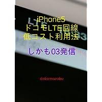 iPhone5をdocomo(しかも03発信)で低コスト利用方法