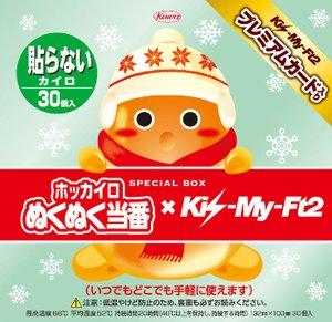 Kis-My-Ft2 ホッカイロぬくぬく当番 QUOカードプレゼントキャンペーン&CMメイキング動画公開情報☆
