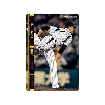 秋山 拓巳 阪神タイガース ノーマル(B) オーナーズリーグ OWNERS LEAGUE 2014 第1弾 ol17-091
