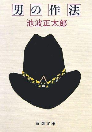 男の作法 (新潮文庫)池波 正太郎