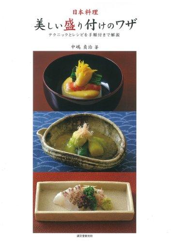 テクニックとレシピを手順付きで解説 日本料理・美しい盛り付けのワザ: