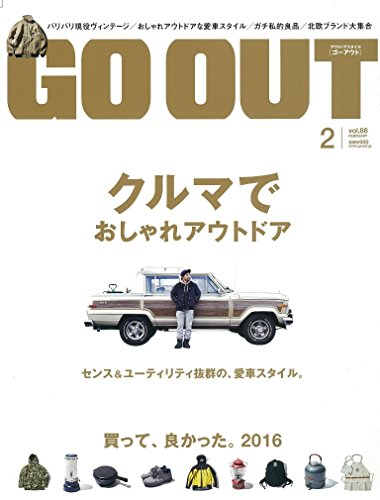 GO OUT 2017年2月号 大きい表紙画像