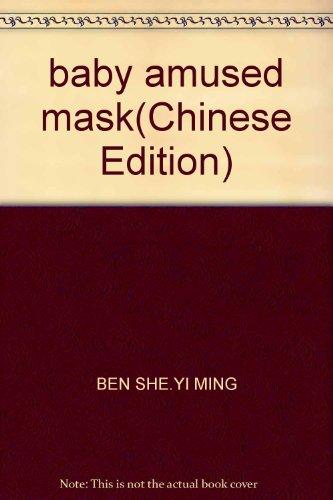 baby amused mask(Chinese Edition) PDF