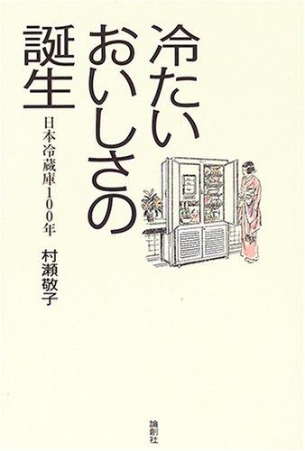 冷たいおいしさの誕生―日本冷蔵庫100年