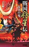 戦国将星伝〈1〉復仇の鬼 (歴史群像新書)