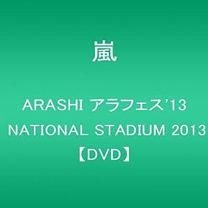 嵐 ARASHI アラフェス'13 NATIONAL STADIUM 2013【DVD】初回プレス分