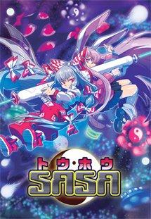 同人ゲーム 東方SASA