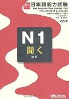 実力アップ!日本語能力試験N1 「聞く」(聴解)