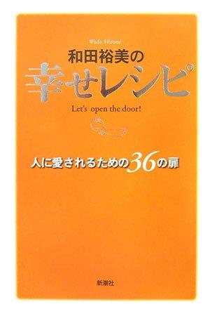 和田裕美の幸せレシピ―人に愛されるための36の扉