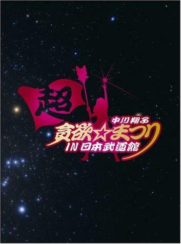 中川翔子 超貪欲☆まつり IN 日本武道館(初回生産限定盤) [DVD]