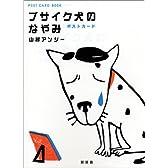 ブサイク犬のなやみ ポストカード (新風舎文庫)