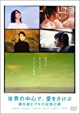 「 世界の中心で、愛をさけぶ 」 朔太郎とアキの記憶の扉