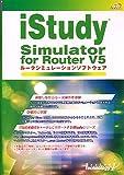 iStudy Simulator for Router V5