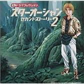 CDドラマ「スターオーシャン セカンドストーリー2」
