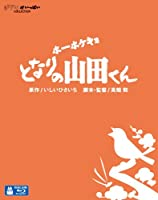 ホーホケキョ となりの山田くん [Blu-ray]