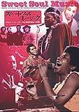スウィート・ソウル・ミュージック―リズム・アンド・ブルースと南部の自由への夢
