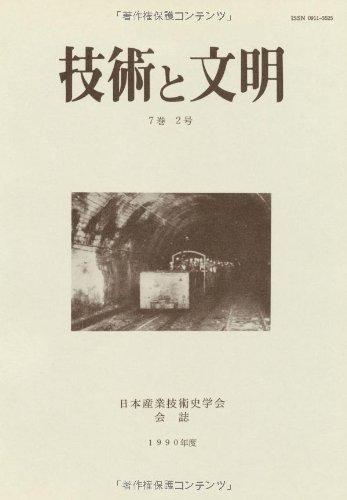 技術と文明 第13冊(7巻2号)
