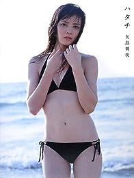矢島舞美 写真集 『 ハタチ 』
