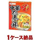 【ご注意!1ケース納品です】 マルハ金のどんぶり中華玉子丼180g×50個入(1ケース)