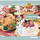 MIXA IMAGE LIBRARY Vol.196 クリスマス料理