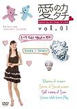 愛のカタチ Vol.1 [DVD]