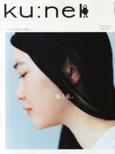 ku:nel (クウネル) 2014年 05月号 [雑誌]