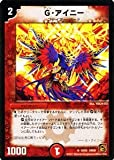 デュエルマスターズ 【 G・アイニー 】 DM39-016-R 《覚醒編 4》