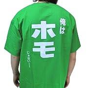 《本当に違うって! 俺はホモじゃぁない/グリーン》半袖Tシャツ【公式バカT】【M】