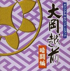 大岡越前オリジナル・サウンド・トラック 暗闘編