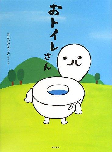 トイレトレーニングに人気の絵本♪トイレが好きになる絵本5冊【ママもハマる!楽しい絵本⑦】