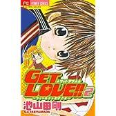Get love!! 2―フィールドの王子さま (フラワーコミックス)