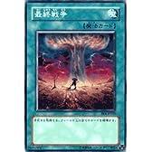 遊戯王カード 【 最終戦争 】 BE1-JP020-N 《ビギナーズエディション1》