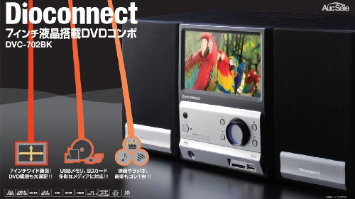 Dioconnect(ディオコネクト) 7インチワイド液晶搭載DVDミニコンポ DVC-702BK<27799>