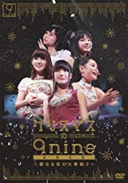 クリスマスの9nine 2012~聖なる夜の大奏動♪~ [DVD]