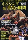 ボクシング真実の瞬間—新世紀12年の熱闘列伝 (B・B MOOK 821 スポーツシリーズ NO. 691)