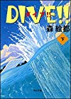 DIVE!!〈下〉 (角川文庫)