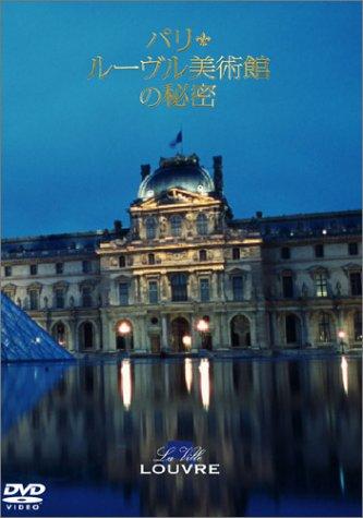 パリ・ルーヴル美術館の秘密 [DVD]
